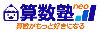算数塾NEO | 大阪の経験豊富な家庭教師